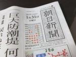 朝日新聞 老犬介護ドットコム
