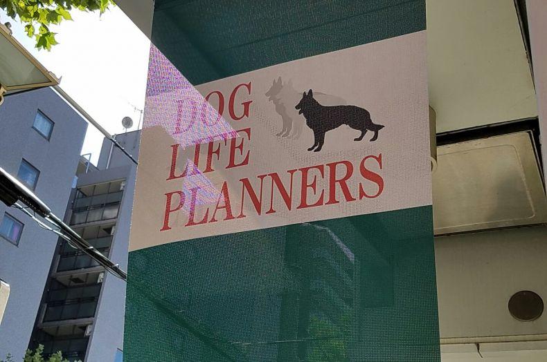 老犬ホーム新宿 ドッグライフプランナーズ